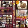 BFSD-02 Anal hospital. Enema research.
