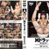 DDT-387 Vomit blowjobs. Forced orgasms. Creampie gangbang.