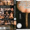 PTJ-011 Platinum Label TOHJIRO Best Vol.2