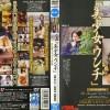 SDDL-056 Pretty plop: schoolgirls defecation drama. Cast: Isshoku Mayu, Saitounashi Na, Yamazaki Midori.