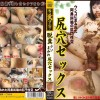 LMBS-507 Shit covered anal sex.