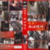 DBRH-01 Humiliation of women in the toilet when they defecate.