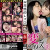 KYOU-003 Lesbian spit and sicknes filthy kisses.