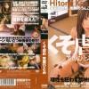 ODD-007 Hitomi Kasahara scatology perversions.