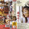 BFOR-01 Old rare japanese scat movie.