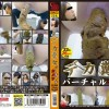 FF-064 Big poop virtual camera in toilet. (HD 1080p)