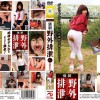 PSI-413 Hoshino Aika forced enema excretion in pants on outdoor.