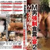 GS-33 Bodyfluids feast gerosuka slut man forced eat dung and vomiting human.