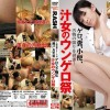 GS-32 Yuria Seto domination gerosuka scat festival filthy woman juice.