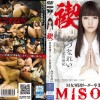 AVOP-257 Urination enema woman rape MISOGI Mizuna Rei.