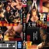 OPUD-251 Torture laboratory hard extreme scatology rape Ayuhara Itsuki. (HD 720p)