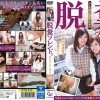 STD-415 Two amateur girlfriends Yoshika and Mizuki sexy pooping. (HD 720p)