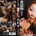 VRXS-098 Scat / shit kiss. Cast: Asami Hoshikawa (星川麻美), Amo Kusakari (草刈あも), Tomo Saeki (佐伯とも)