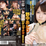 DDT-292 Nonaka Anri extreme blowjob vomit. (+Behind the scenes bonus)