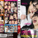 KYOU-004 Sucking snot and drinking urine, kinky lesbians game!