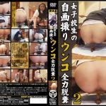 OHIS-17 Best Shit Defecation School Girls 2.