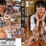 GKD-031 Scat Disgrace Girl 2. [Released: 09.01.2014]