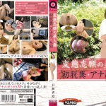 OPUD-142 Married woman first pooping and defecation.