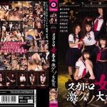 OPUD-143 School gang scat bullying gangbang and revenge. Starring: Yuri Seto, Yuuki Aoi, Kozue Maki, Makino Eri, Himeno.