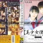 SDDO-032 Lesbian scat drama. Plop secret.