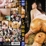 VRXS-117 Lesbian feces face sitting domination.