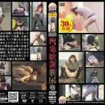 BFSO-06 Restrained girls shameful public excretion.