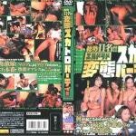 DVUMA-005 Japanese Scatology Party! Starring: Kuramoto Anna, Tokui Yui, Sandaime Aoi Marii, Kawano Rin, Nanshi.