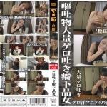 MANB-301 Japanese women drinking own vomit. (HD 720/1080p)