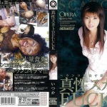 OPMD-001 Scatology Itsuka eats shit and dirty scat sex.