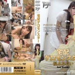 PTJ-005 Femdom monster vomit, GERO delivery! Starring: Aoi Yuuki.