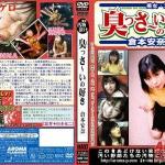 ARMD-028 Anna Kuramoto gang bang scat sex.