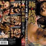 AVGL-005 Yuuki Aoi restraints scatology torture.