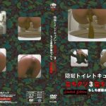 BFJT-14 Seatless toilet poo and pee spycam.
