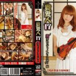 COWD-017 Girl violinist exposed the hard scatology sex.