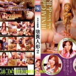 CRZ-219 Hentai girls loves dolls painted fecal excretion.