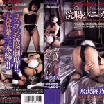 CS-319 Costume play enema scat show. Starring: Ayano Mizusawa.