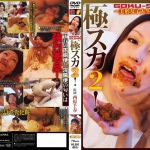 JFF-002 Perversion sex with shit and pee. Starring: Nishihara Chiharu.