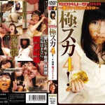 JFF-004 Forced perverted sex with shit, vomit and urine.