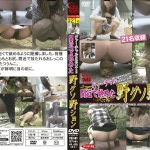 BFFO-14 See how to pissing and shitting girls on street and in park.