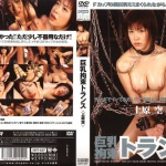 DDT-157 Restraint transformation, face fuck and semen bukkake for Ksumi Uehara.