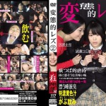 KYOU-002 Amano Koyuki, Taketou Tsugumi & Tourai Yura lesbian spit and piss threesome.