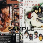 SDDO-003 Anna Kuramoto in classic japanese scat movie.