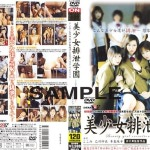 SDDO-025 Schoolgirls scat and vomit orgy.