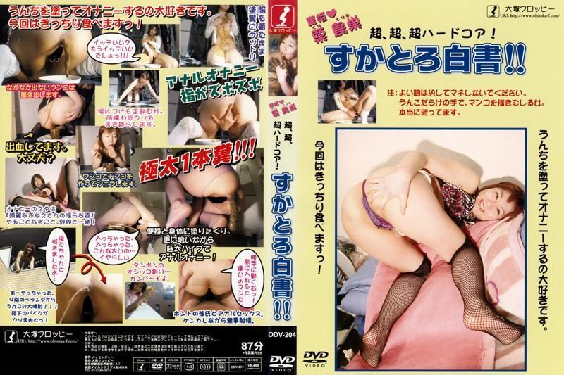 ODV-204 White Paper Suka Toro defecation!