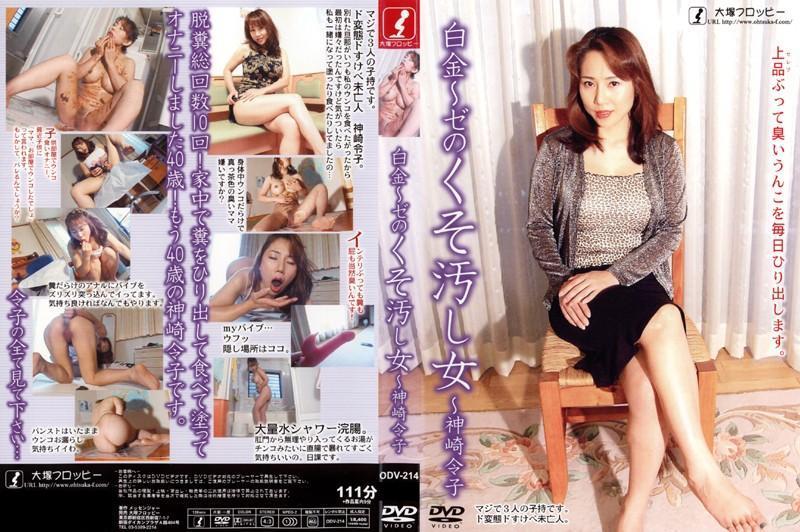 ODV-214 Reiko Kanzaki - platinum shit dirty girl.