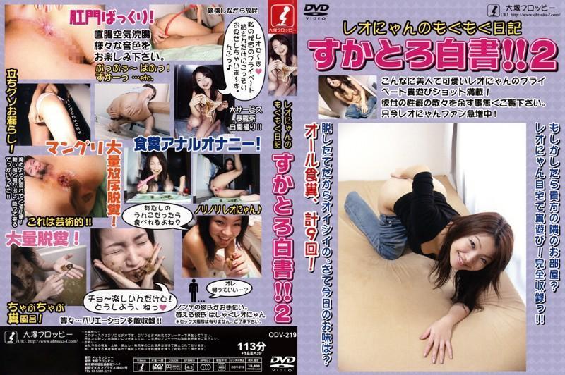 ODV-219 Shittung Suka Toro White Paper 2!