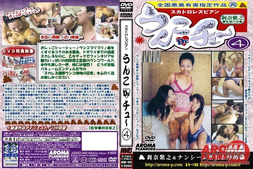 ARMD-092 Threesome lesbian scat.