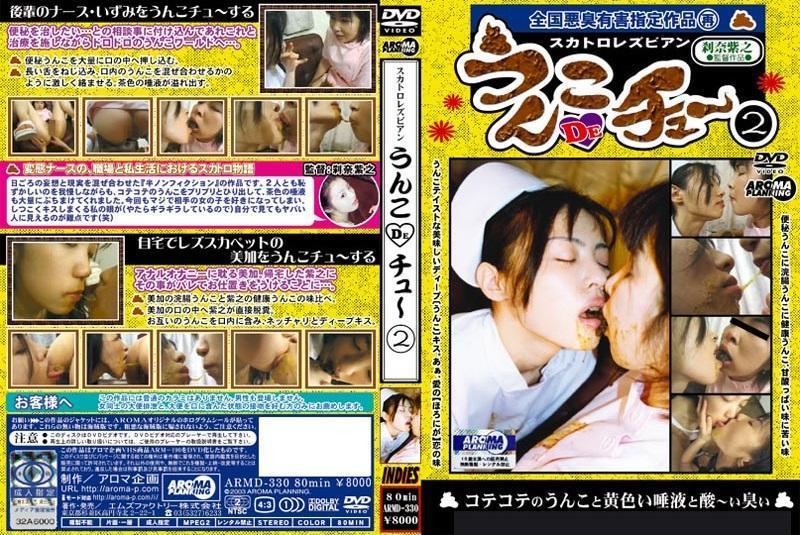 ARMD-330 Lesbians scat and enema nurses.