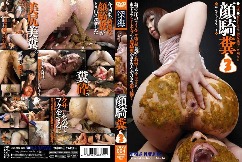 VRXS-064 Food and shit facesitting.