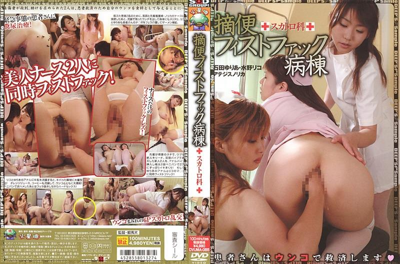 DVUMA-085 Nurses perversion scatology fisting.
